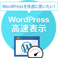 WordPress高速表示
