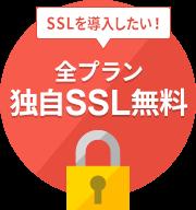 全プラン独自SSL無料