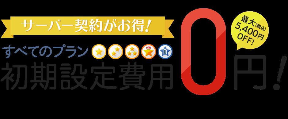 初期設定費用0円キャンペーン!
