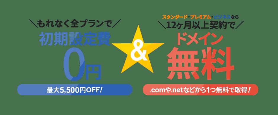 初期設定費用0円&ドメイン無料キャンペーン!