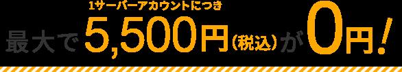最大で5,500円(税込)が0円