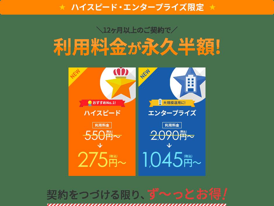 ハイスピード・エンタープライズ限定 利用料金が永久半額!