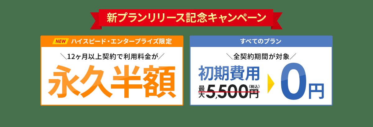 新プランリリース記念キャンペーン!
